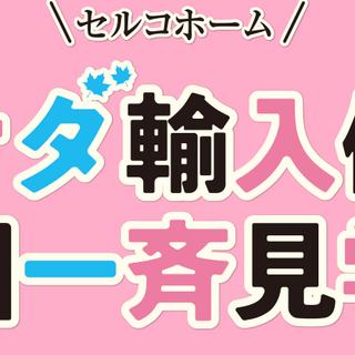 セルコホーム札幌~イベント情報~