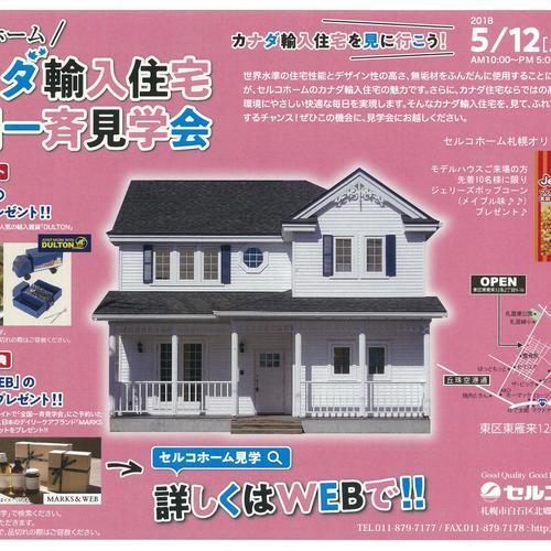 カナダ住宅セルコホーム札幌の全国一斉見学会