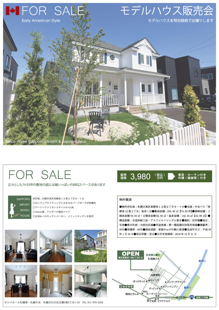 札幌市東区モデルハウスのオーナー様大募集開始♪