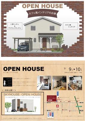 江別市大麻北町で輸入住宅のオープンハウス開催♬