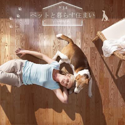 今週のオープンハウス~ペットと快適に暮らす住まい~