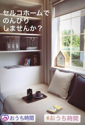 平岡モデルハウス~公開中です~
