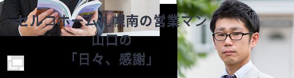 セルコホーム札幌南の営業マン山口の「日々、感謝」
