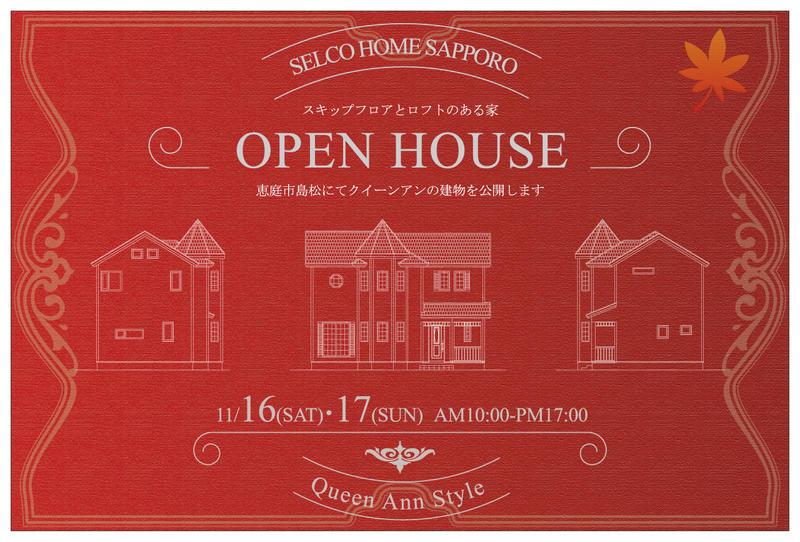 191116渡辺邸OPDM-A3-001aUP.jpg