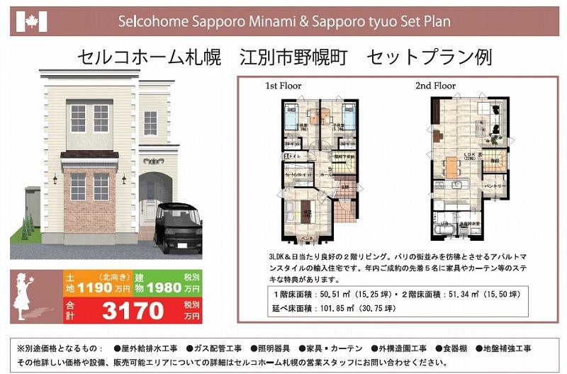 セルコホーム札幌南の駅近♪おススメセットプラン