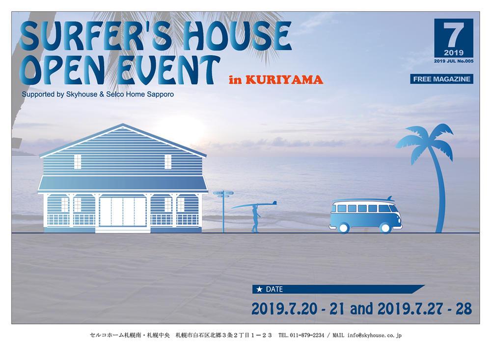 イベント情報[7/20(土)~21(日)・27(土)~28(日) サーファーズハウス OPEN EVENT in 栗山町]