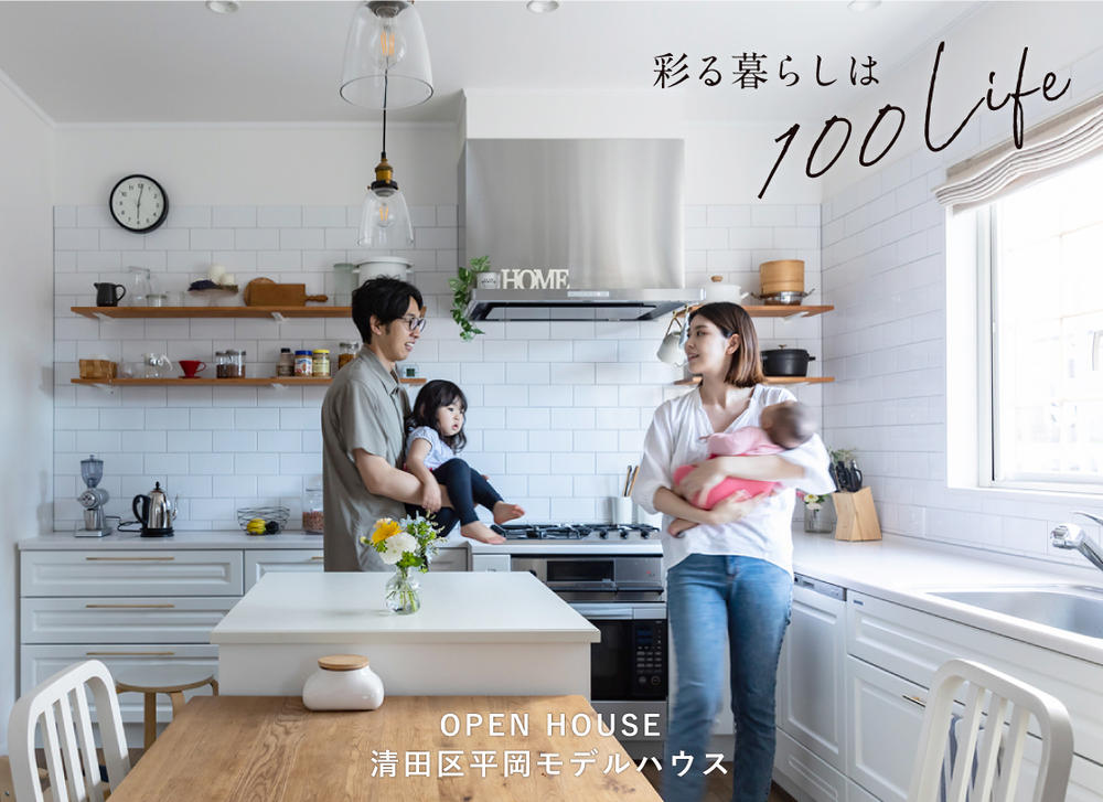 イベント情報[【清田区平岡モデルハウス】彩る暮らしは100Life]